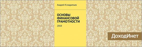 """А. Кондратьев """"Основы финансовой грамотности"""""""
