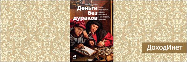 "А. Силаев ""Деньги для дураков"""