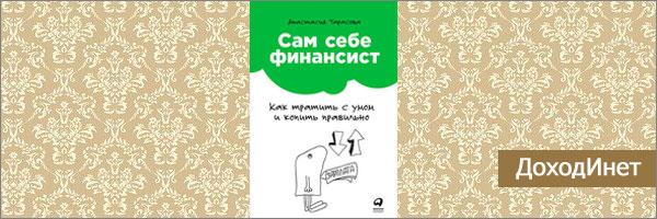 "А. Тарасова ""Сам себе финансист"""