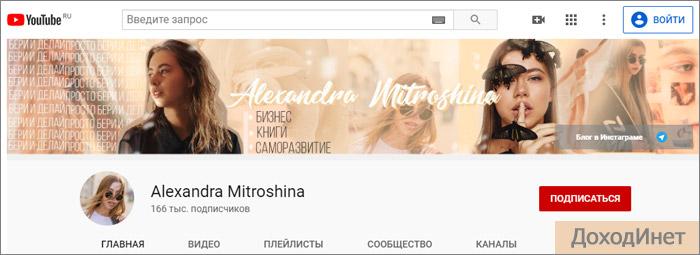 Александра Митрошина - заработала первый миллион в 23 года
