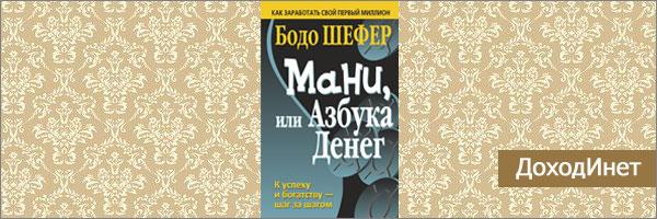 "Б. Шефер ""Мани, или азбука денег"""