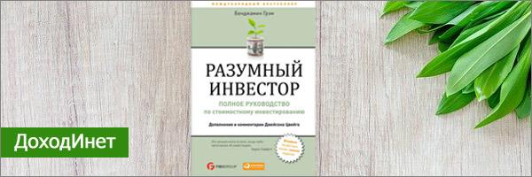 """Бенджамен Грэм """"Разумный инвестор"""""""