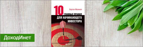 """Бертон Малкиел """"10 главных правил для начинающего инвестора"""""""