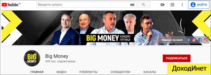 Big Money - YouTube-канал Евгения Черняка