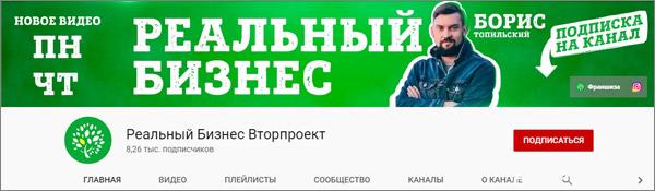 Борис Топильский - бизнесмен и блогер