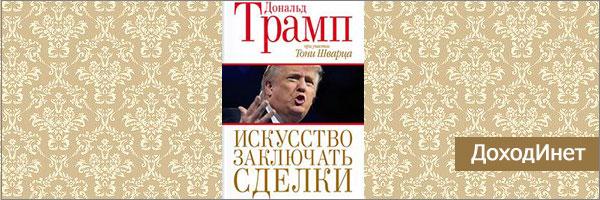 """Д. Трамп """"Искусство заключать сделки"""""""