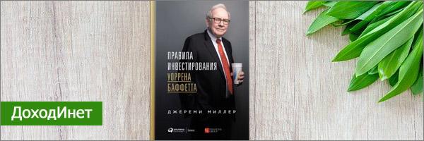 """Джереми Миллер """"Правила инвестирования Уоррена Баффета"""""""