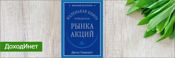 """Джоэл Гринблатт """"Маленькая книга победителя рынка акций"""""""
