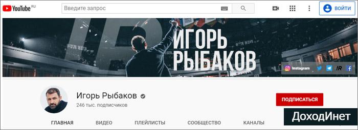 Игорь Рыбаков - миллиардер и блогер