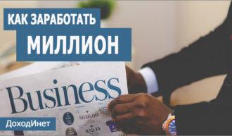 Как заработать 1000000 (миллион) рублей или долларов