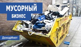 Как заработать на мусоре и открыть свой бизнес