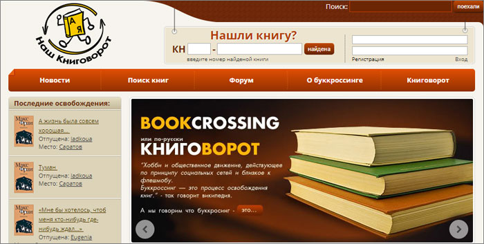 Книговорот- русскоязычный сайт буккроссинга