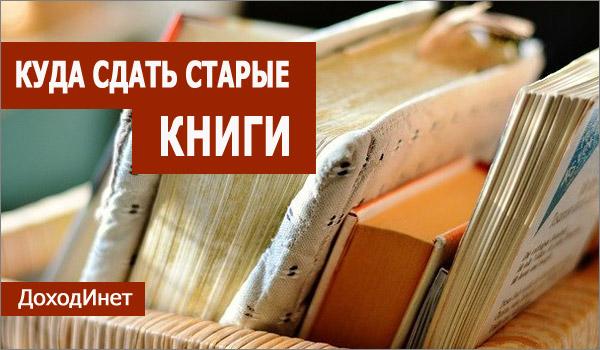 Куда сдать старые книги за деньги или отдать бесплатно