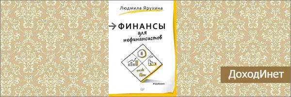 """Л. Ярухина """"Финансы для нефинансистов"""""""