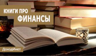 Лучшие книги про финансы и финансовую грамотность для начинающих