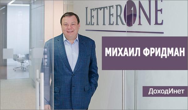 Михаил Фридман - входит в ТОП-10 самых богатых миллиардеров России