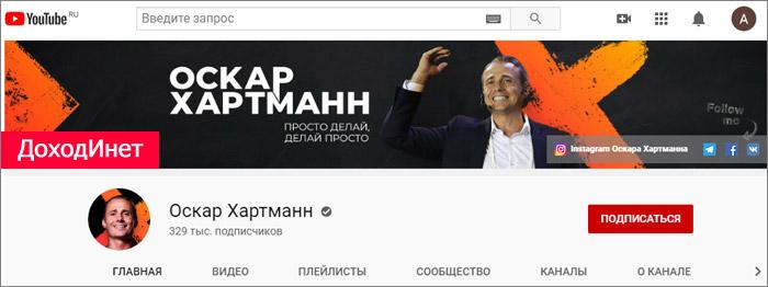 Миллионер Оскар Хартманн
