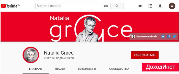 Наталья Грэйс - тренер по личностному росту