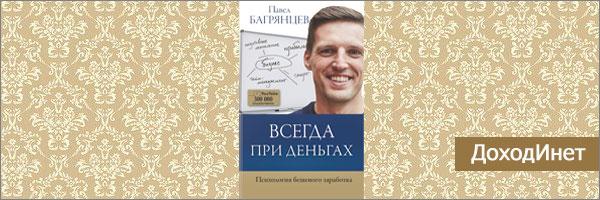 """П. Багрянцев """"Всегда при деньгах"""""""