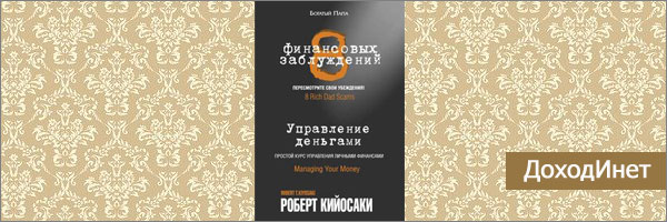 """Р. Кийосаки """"8 Финансовых заблуждений. Управление деньгами"""""""