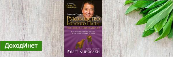 """Роберт Кийосаки """"Руководство богатого папы по инвестированию"""""""