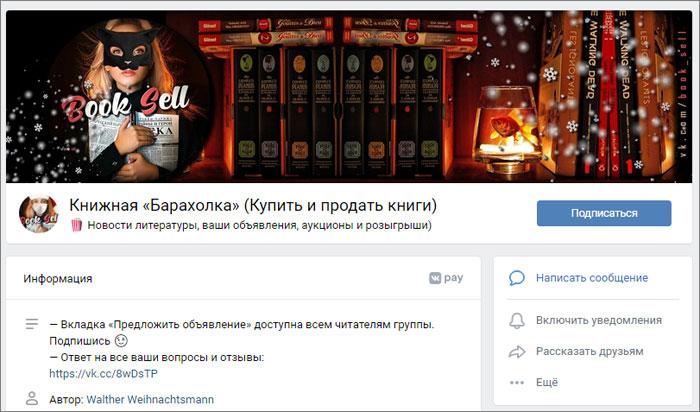 """Сообщество """"Книжная барахолка"""" в Вконтакте"""