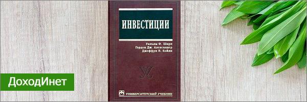 """Уильям Шарп, Гордон Александер """"Инвестиции"""""""