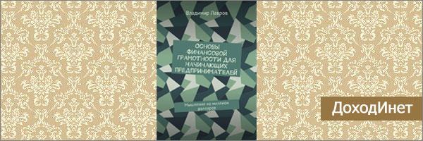 """В. Лавров """"Основы финансовой грамотности для начинающих предпринимателей"""""""