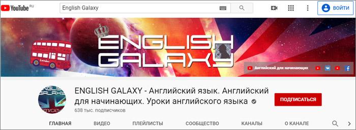 YouTube канал English Galaxy