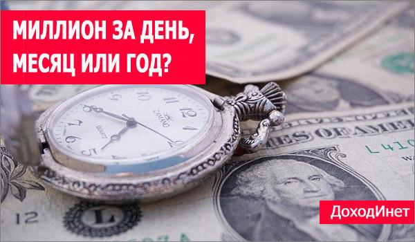 Заработать миллион за день, месяц или год