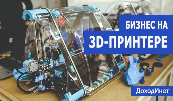 Бизнес на 3D-принтере