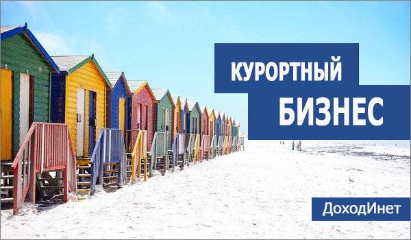 Бизнес в курортном городе на пляже и на море