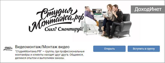 """Группа Вконтакте """"Видеомонтаж/монтаж видео"""""""