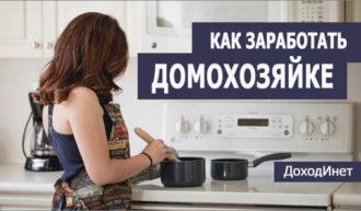 Как заработать домохозяйке
