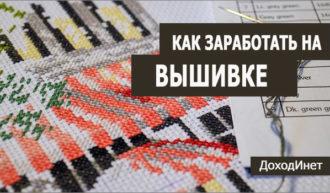 Как заработать на вышивке