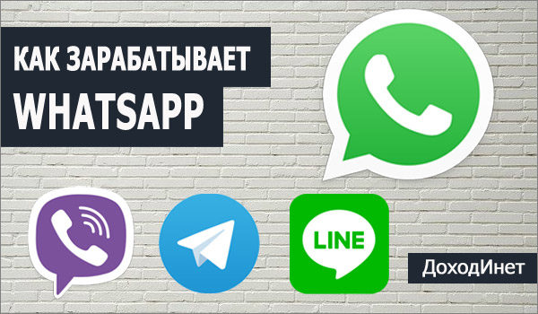 На чем зарабатывает WhatsApp и другие мессенджеры
