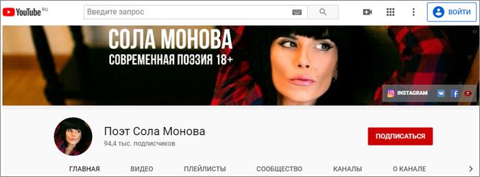 Поэт и блогер Сола Монова