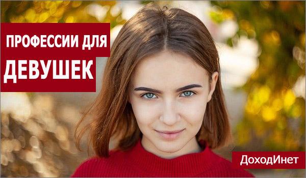 Высокооплачиваемые профессии в беларуси для девушек