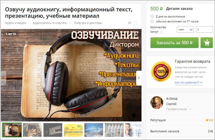 """Услуга """"Озвучивание аудиокниг"""" на бирже kwork.ru"""