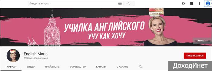YouTube канал Марии Батхан