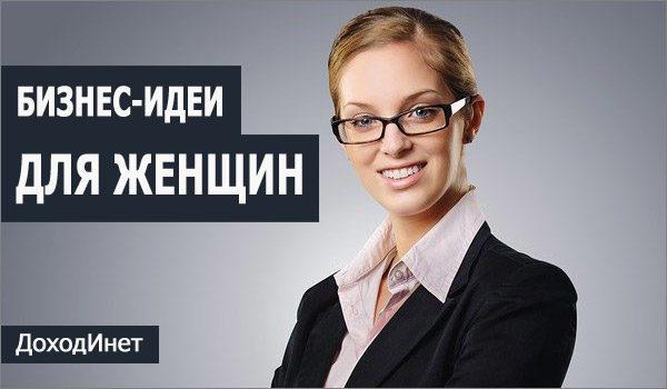 Бизнес-идеи для женщин и девушек