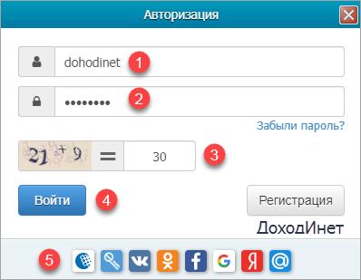 Форма авторизации на сайте XSEOBUX