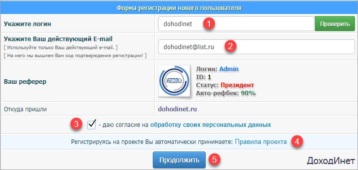 Форма регистрации нового пользователя на XSEOBUX