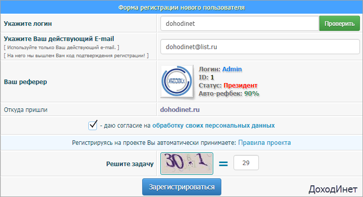 Форма завершения регистрации