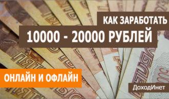 Как заработать 10 000 - 20 000 рублей за день, неделю, месяц