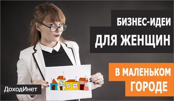 Какой бизнес открыть женщине или девушке в маленьком городе