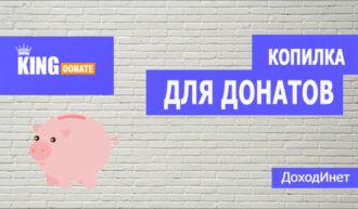 King-donate.com - сервис услуг донатов для стримеров и блогеров