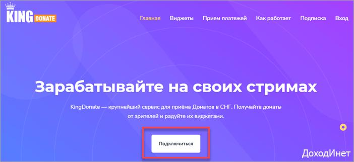 """Кнопка """"Подключится"""" к King-donate.com"""