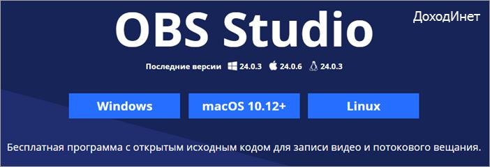 OBS Studio - программа для записи видео