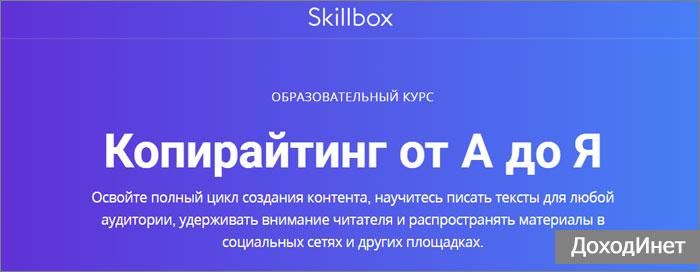 Skillbox - курсы по копирайтингу